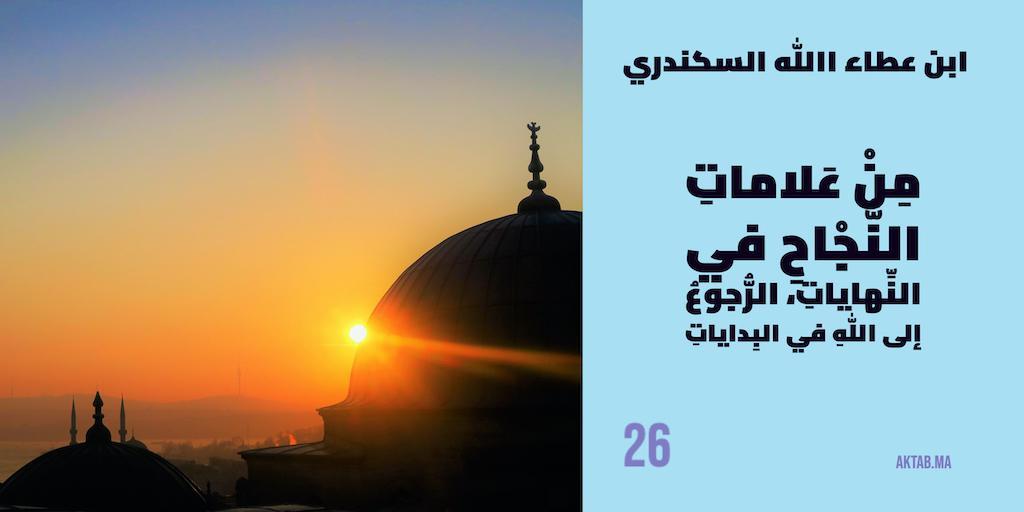 الحكمة 26  - ابن عطاء الله السكندري
