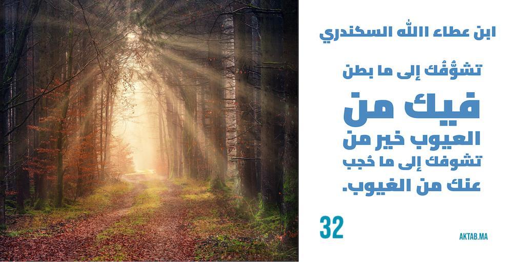 الحكمة 32  - ابن عطاء الله السكندري
