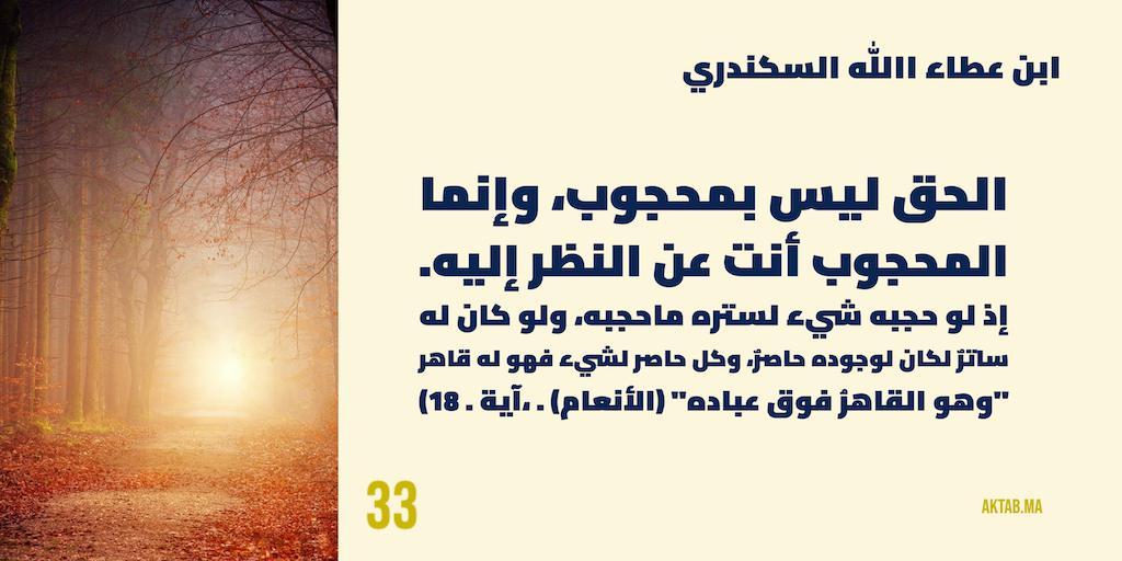 الحكمة 33  - ابن عطاء الله السكندري