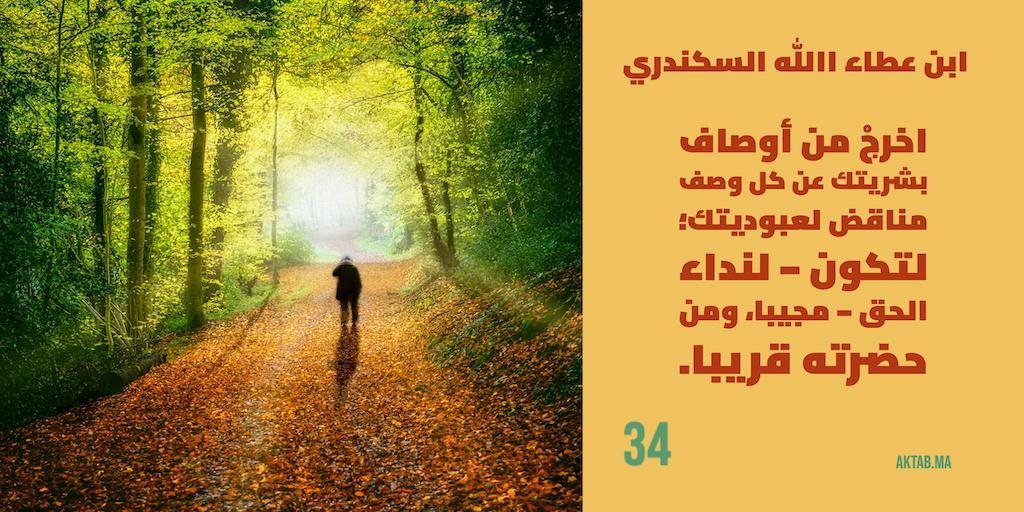 الحكمة 34  - ابن عطاء الله السكندري