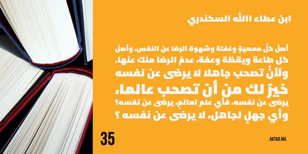 الحكمة 35  - ابن عطاء الله السكندري