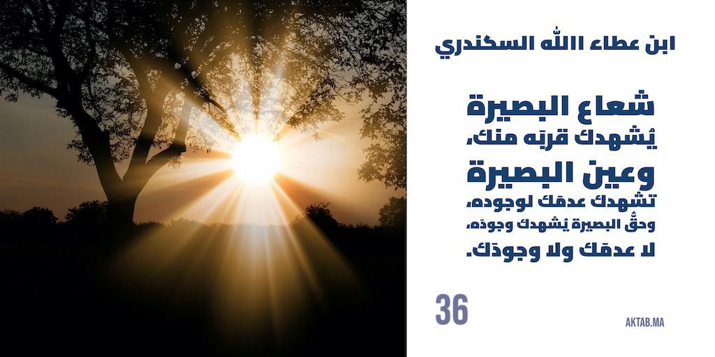 الحكمة 36  - ابن عطاء الله السكندري