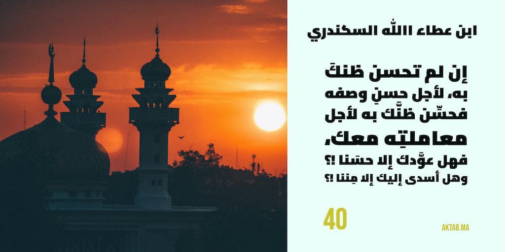 الحكمة 40  - ابن عطاء الله السكندري