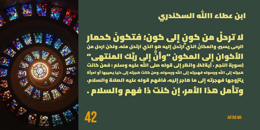 الحكمة 42  - ابن عطاء الله السكندري