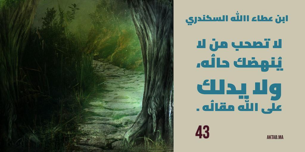 الحكمة 43  - ابن عطاء الله السكندري