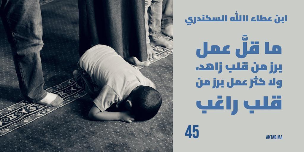 الحكمة 45  - ابن عطاء الله السكندري
