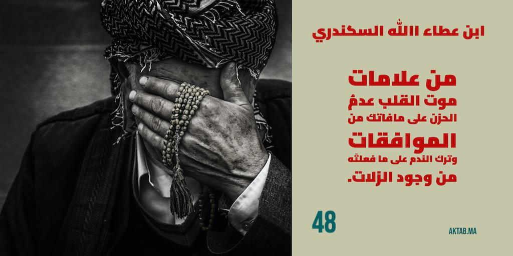الحكمة 48  - ابن عطاء الله السكندري