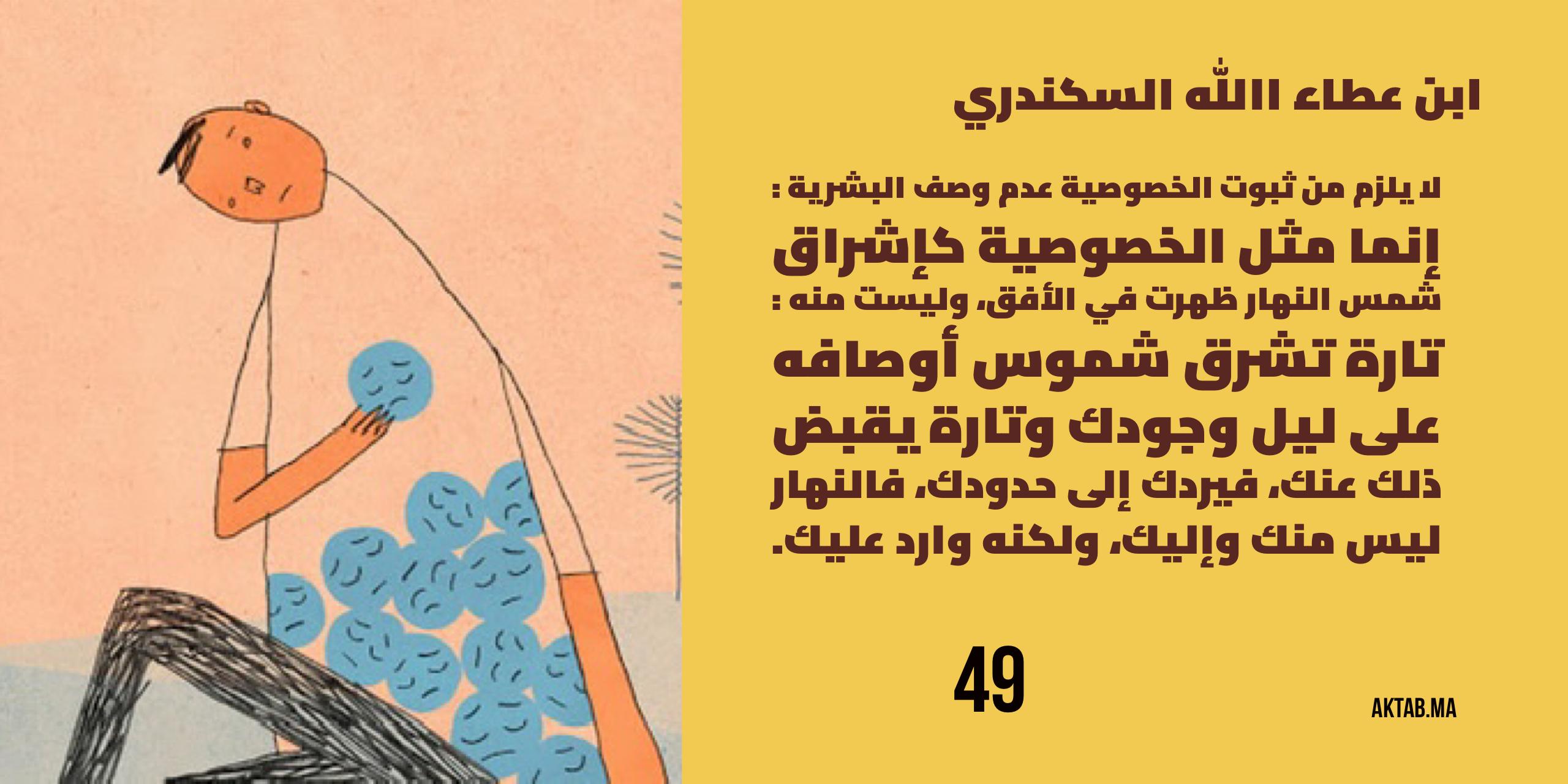 الحكمة 49  - ابن عطاء الله السكندري