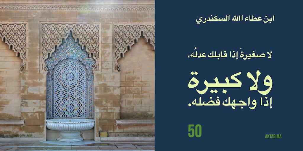 الحكمة 50  - ابن عطاء الله السكندري