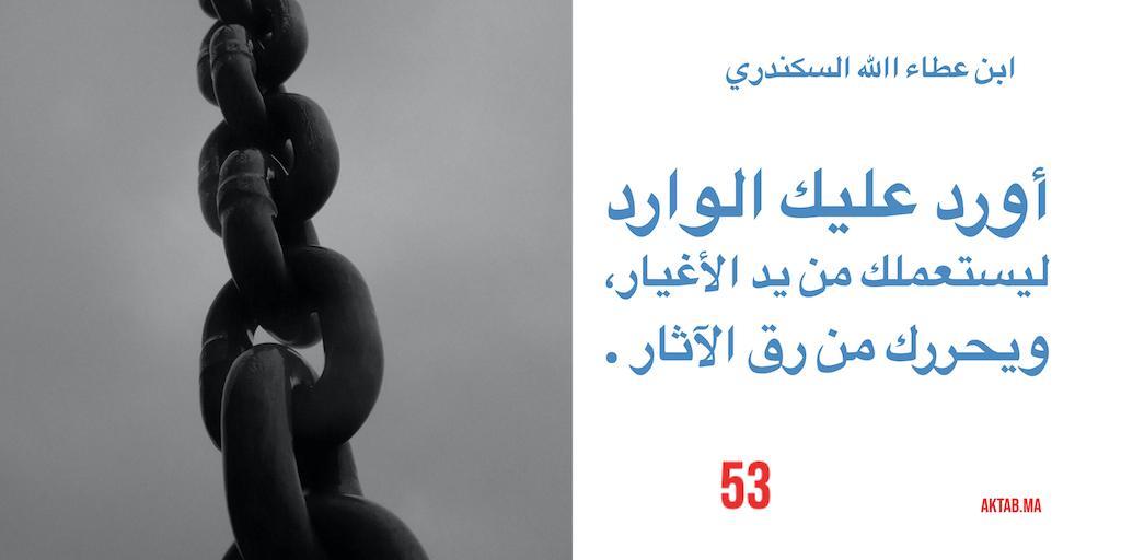 الحكمة 53  - ابن عطاء الله السكندري