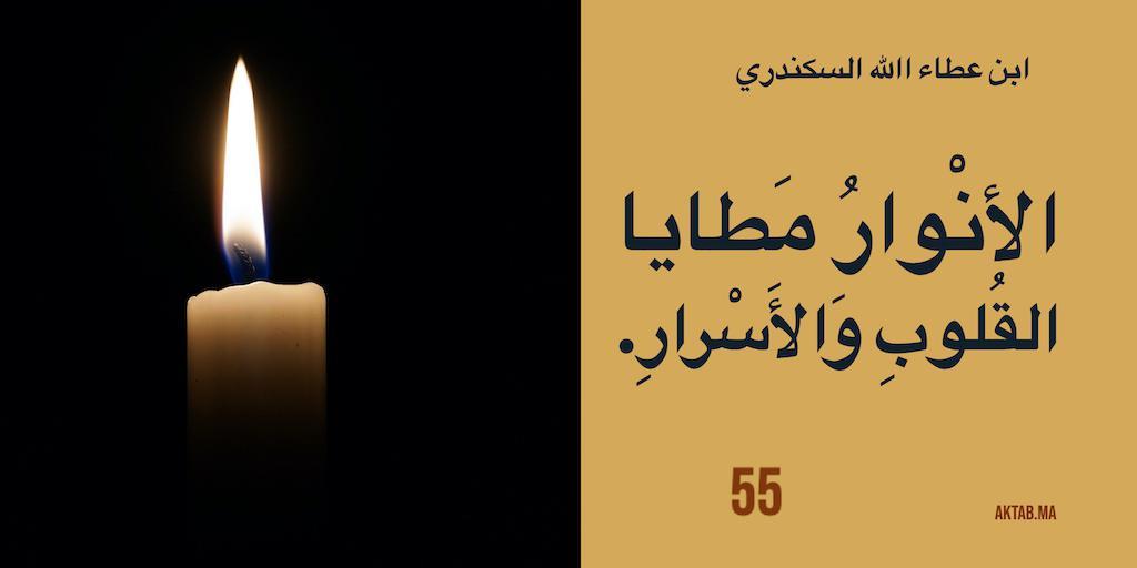 الحكمة 55  - ابن عطاء الله السكندري