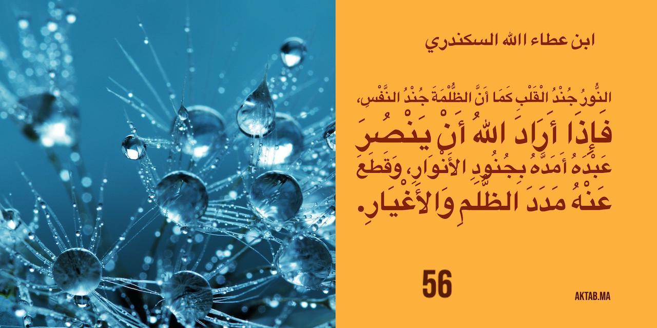 الحكمة 56  - ابن عطاء الله السكندري