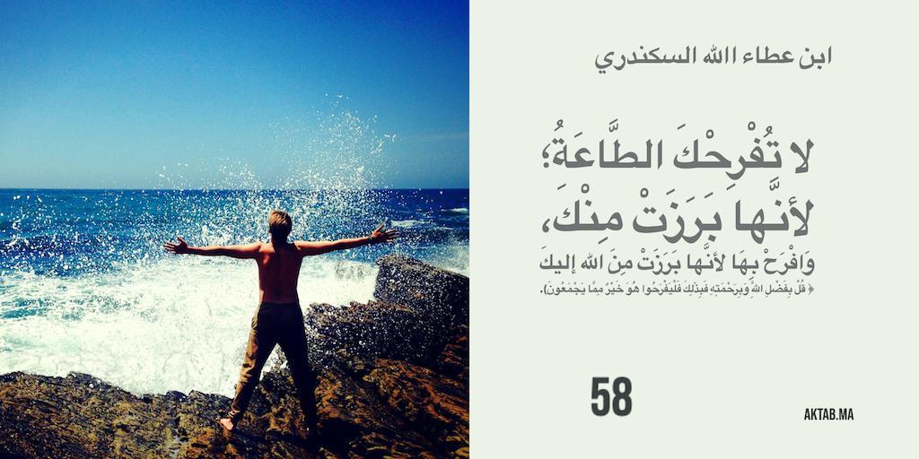 الحكمة 58  - ابن عطاء الله السكندري