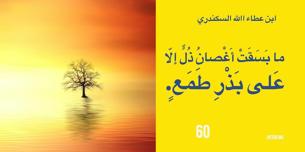الحكمة 60  - ابن عطاء الله السكندري