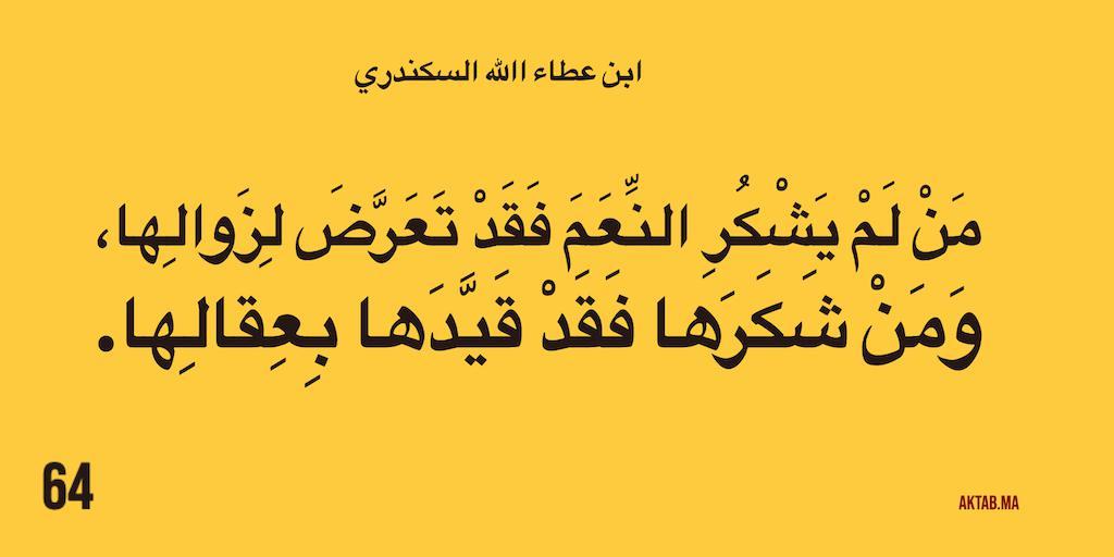 الحكمة 64  - ابن عطاء الله السكندري