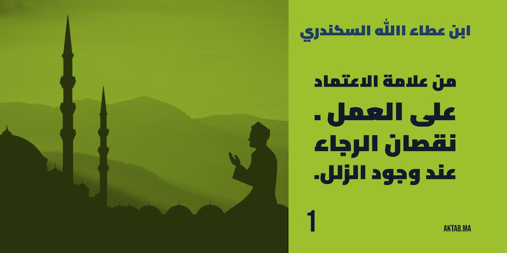 الحكمة 1 - ابن عطاء الله السكندري