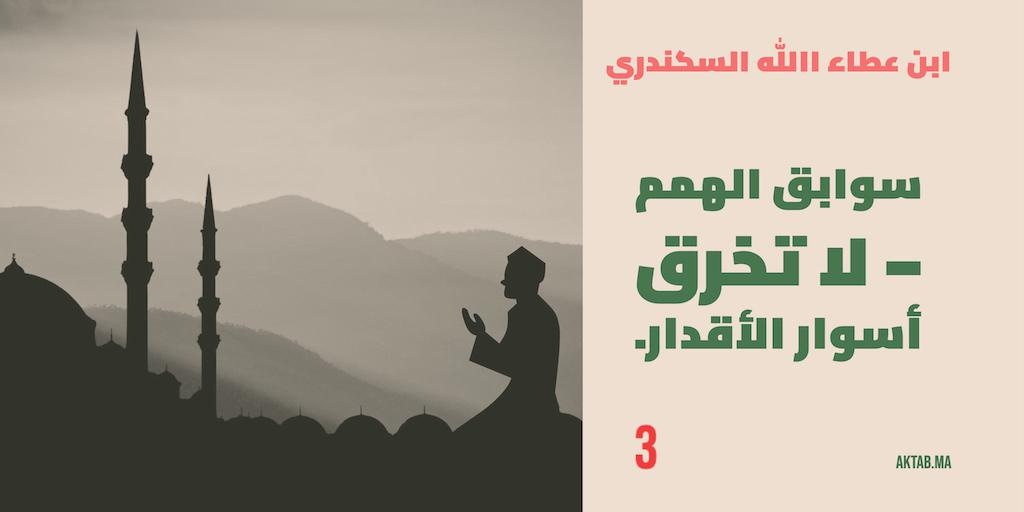 الحكمة 3  - ابن عطاء الله السكندري