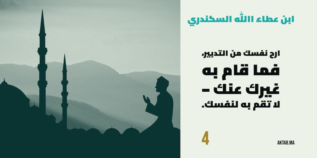 الحكمة 4  - ابن عطاء الله السكندري