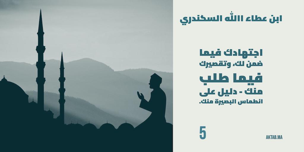 الحكمة 5  - ابن عطاء الله السكندري