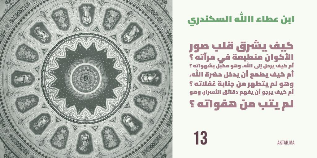 الحكمة 13  - ابن عطاء الله السكندري