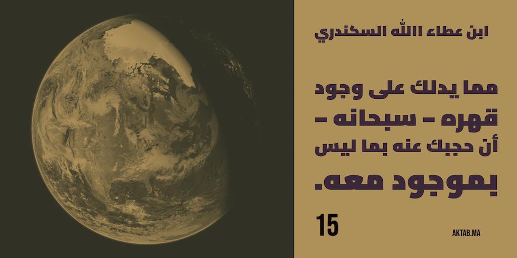 الحكمة 15  - ابن عطاء الله السكندري