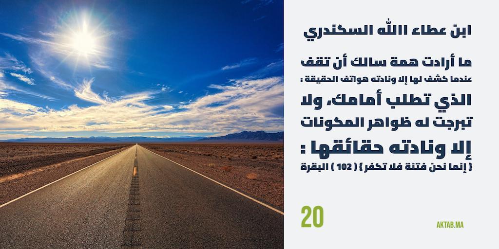 الحكمة 20  - ابن عطاء الله السكندري