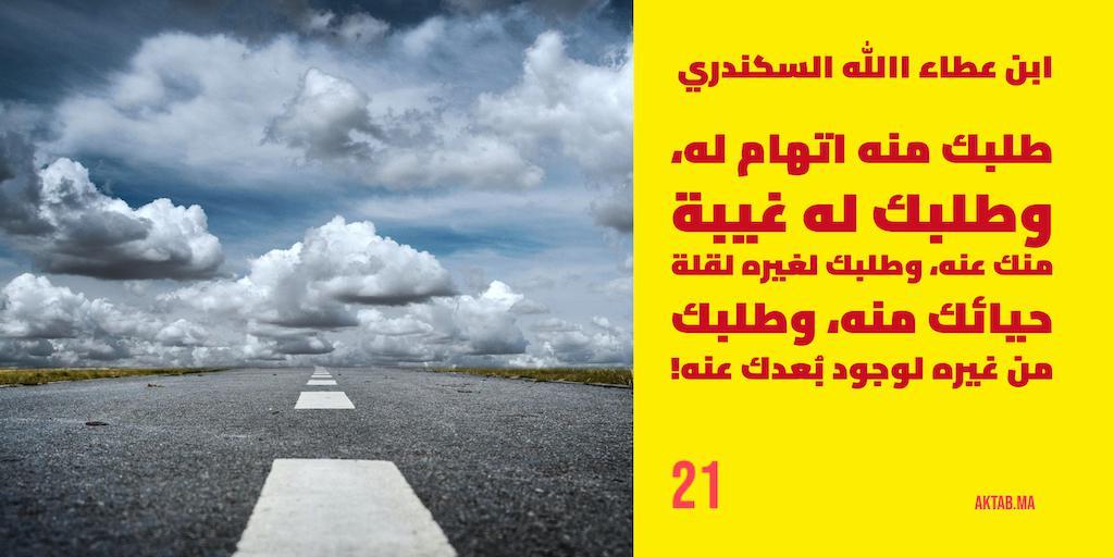 الحكمة 21  - ابن عطاء الله السكندري