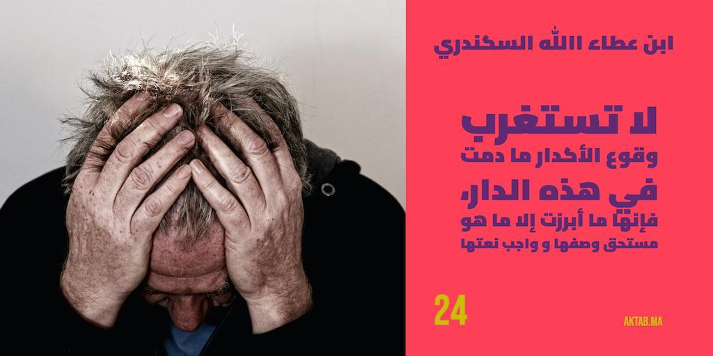 الحكمة 24  - ابن عطاء الله السكندري