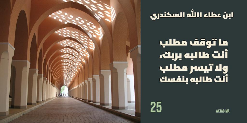 الحكمة 25  - ابن عطاء الله السكندري