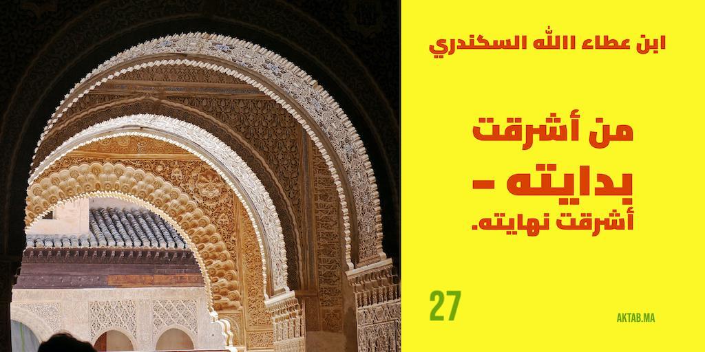 الحكمة 27  - ابن عطاء الله السكندري