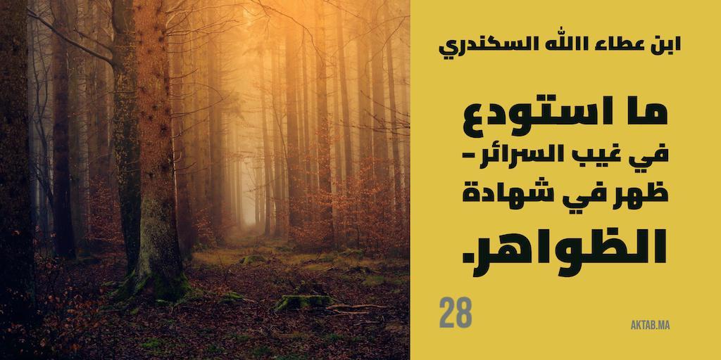 الحكمة 28  - ابن عطاء الله السكندري