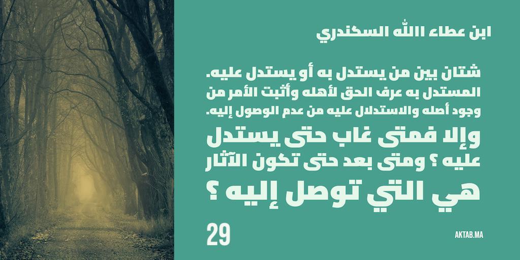 الحكمة 29  - ابن عطاء الله السكندري