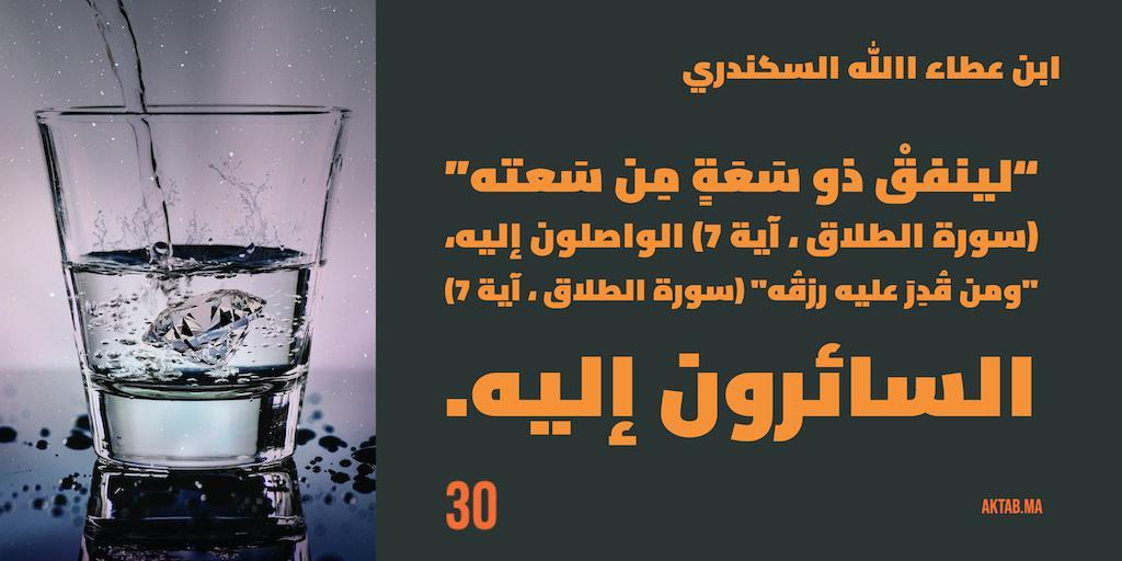 الحكمة 30  - ابن عطاء الله السكندري