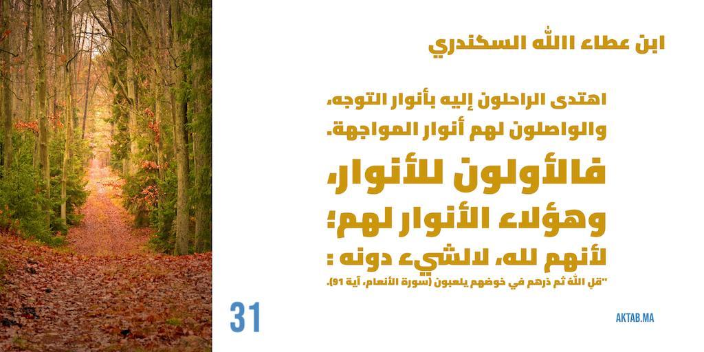 الحكمة 31  - ابن عطاء الله السكندري