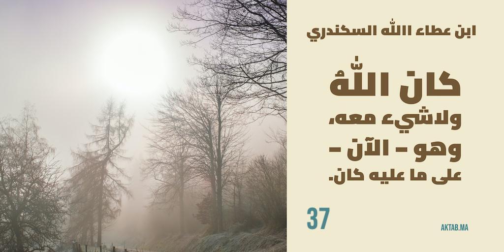 الحكمة 37  - ابن عطاء الله السكندري