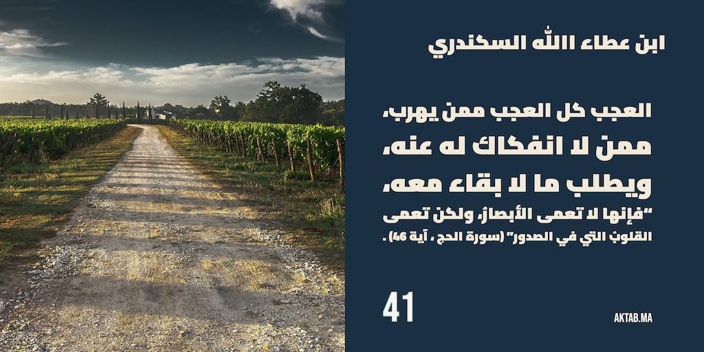 الحكمة 41  - ابن عطاء الله السكندري