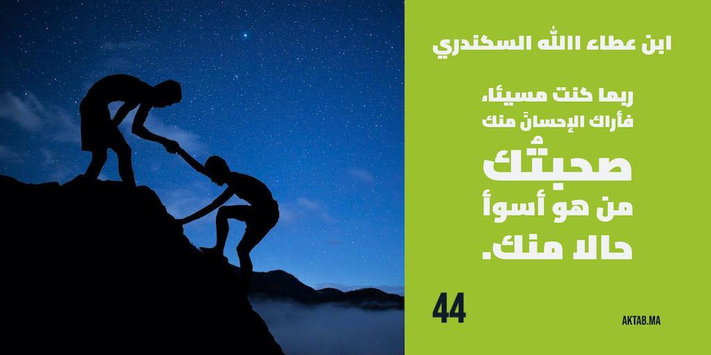 الحكمة 44  - ابن عطاء الله السكندري