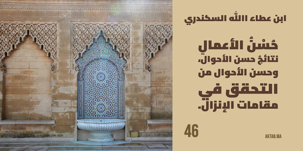 الحكمة 46  - ابن عطاء الله السكندري