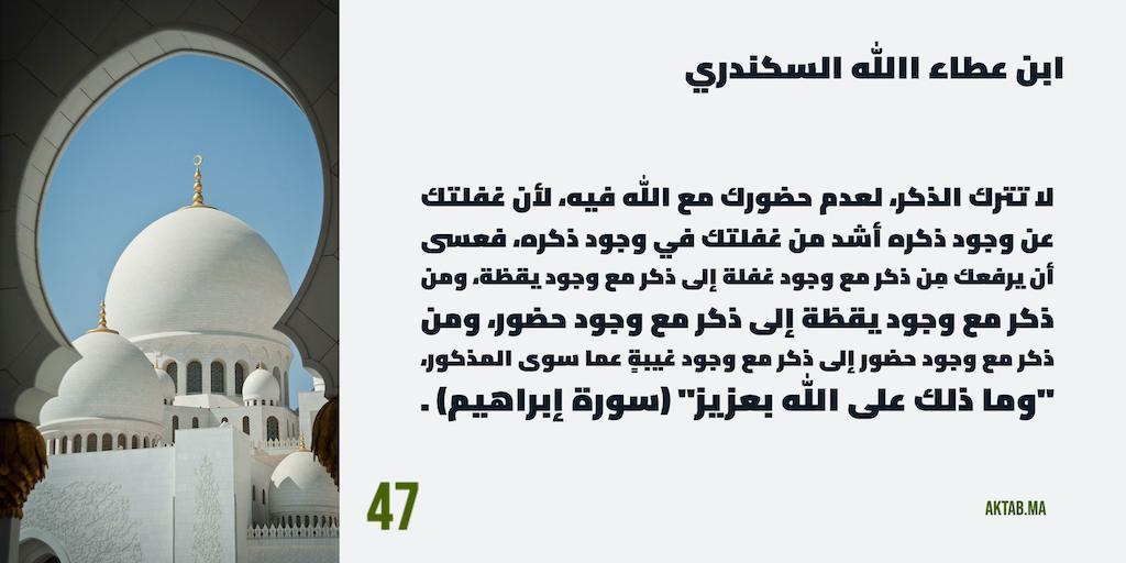 الحكمة 47  - ابن عطاء الله السكندري