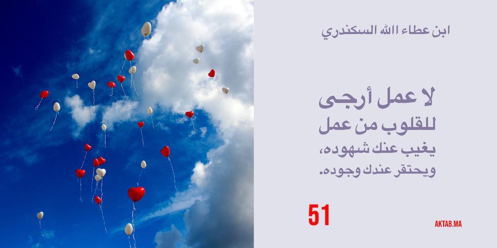 الحكمة 51  - ابن عطاء الله السكندري