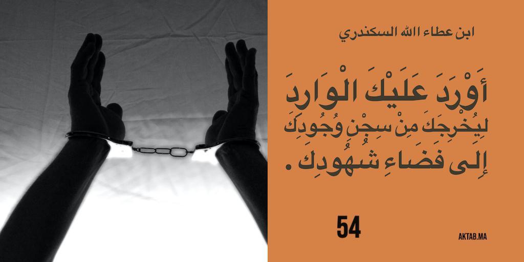 الحكمة 54  - ابن عطاء الله السكندري