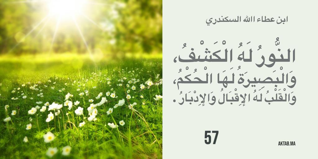 الحكمة 57  - ابن عطاء الله السكندري