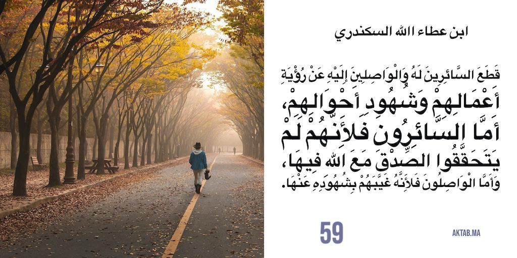 الحكمة 59  - ابن عطاء الله السكندري
