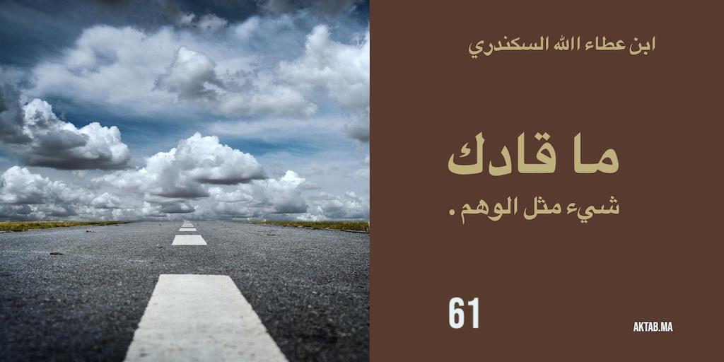 الحكمة 61  - ابن عطاء الله السكندري