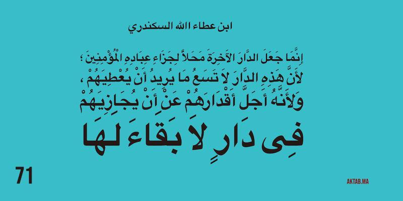الحكمة 71  - ابن عطاء الله السكندري