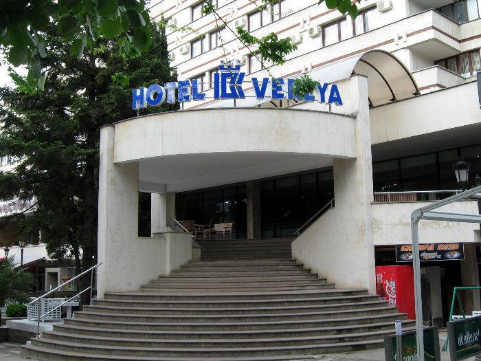Хотел Верея***