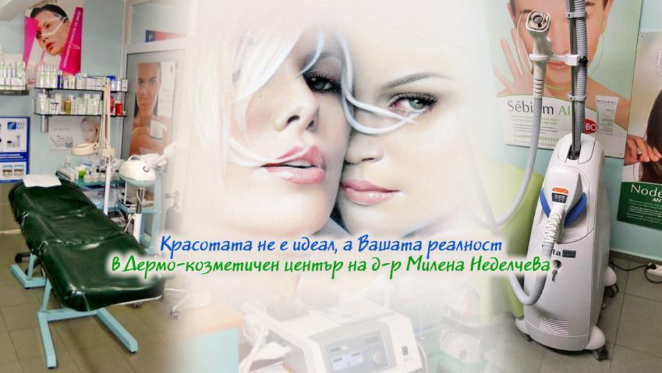 Дермо-Козметичен център д-р Неделчева