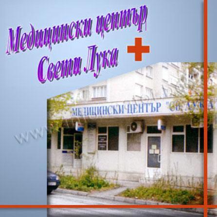 """Медицински център """"Св. Лука"""""""