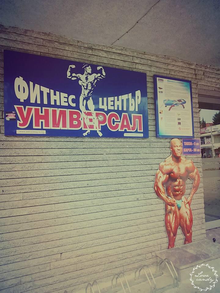 """фитнес зала """"Универсал"""""""
