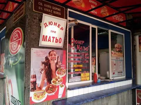 """Бързо хранене """"При Матьо"""""""